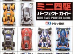PERFECT GUIDE mini4WD