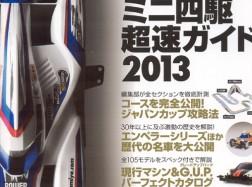 mini4WD TAMIYA SUPER SPEED BOOK 2013