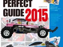 PERFECT GUIDE TAMIYA RC 2015