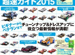 TAMIYA OFFICIAL mini4WD GUIDE 2015