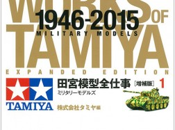THE COMPLETE WORKS TAMIYA MILITARY 1946-2015