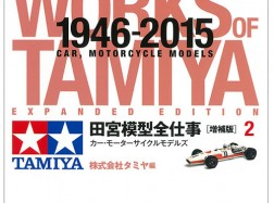 THE COMPLETE WORKS TAMIYA CARS+MOTO 1946-2015