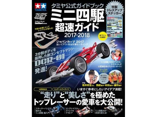 OFFICIAL GUIDE BOOK mini4WD 2017-2018