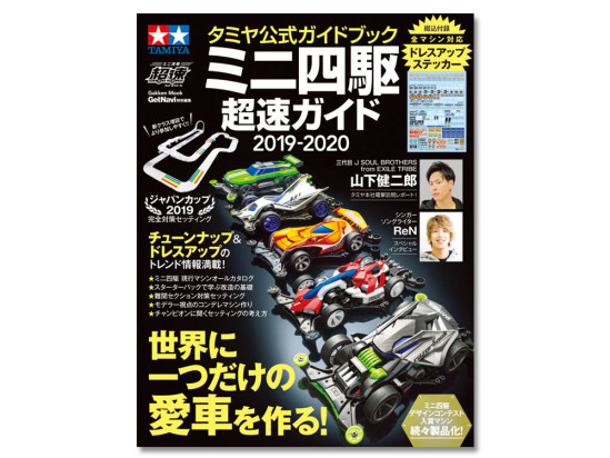 OFFICIAL GUIDE BOOK mini4WD 2019-2020