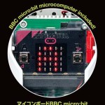 71202_Microcomputer_Robo_BOXEDT